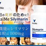 VitalMe(バイタルミー)のシリマリンで大切な肝臓を守ろう!