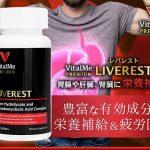 バイタルミープレミアムの『レバレスト』で快適な高タンパク質生活をおくろう!
